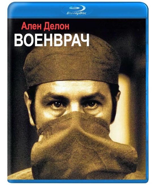 Военврач [Blu-ray]