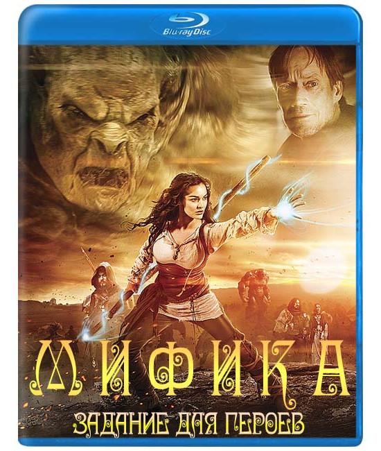 Мифика: Задание для героев [Blu-ray]