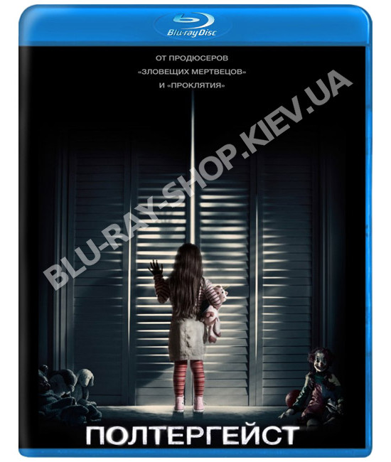 Полтергейст [Blu-ray]