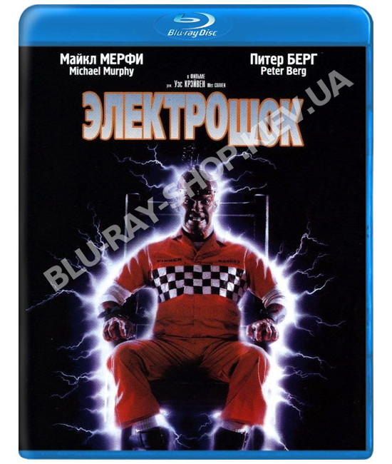Электрошок [Blu-ray]