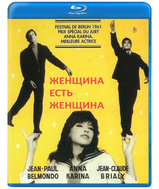 Женщина есть женщина [Blu-ray]