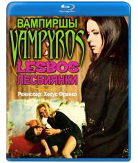 Вампирши-лесбиянки [Blu-ray]