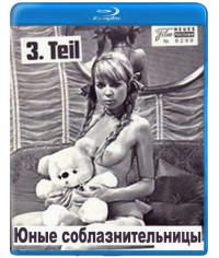 Юные соблазнительницы 3 (Блондинка с аппетитной попкой) [Blu-ray]