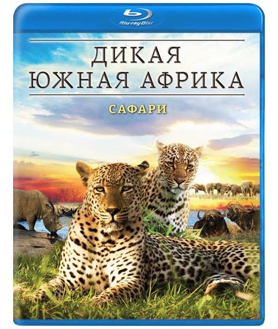 Дикая Южная Африка: Сафари [Blu-ray]