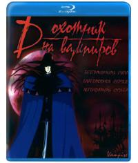 D: Охотник на вампиров [Blu-ray]