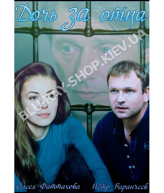 Дочь за отца [DVD]