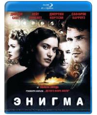 Энигма [Blu-ray]
