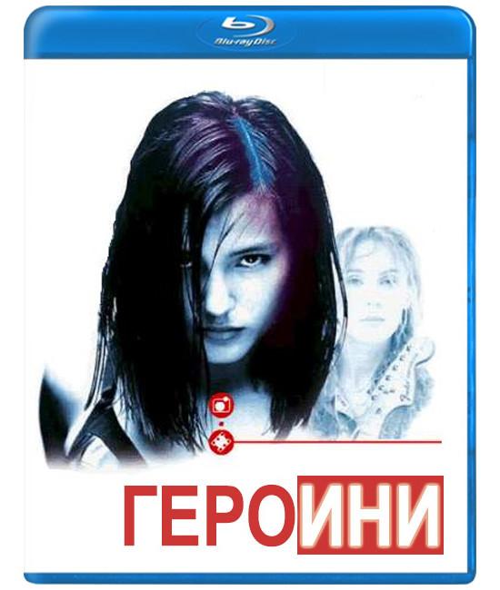 Героини [Blu-ray]