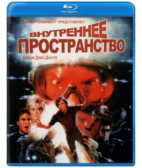Внутреннее пространство [Blu-ray]