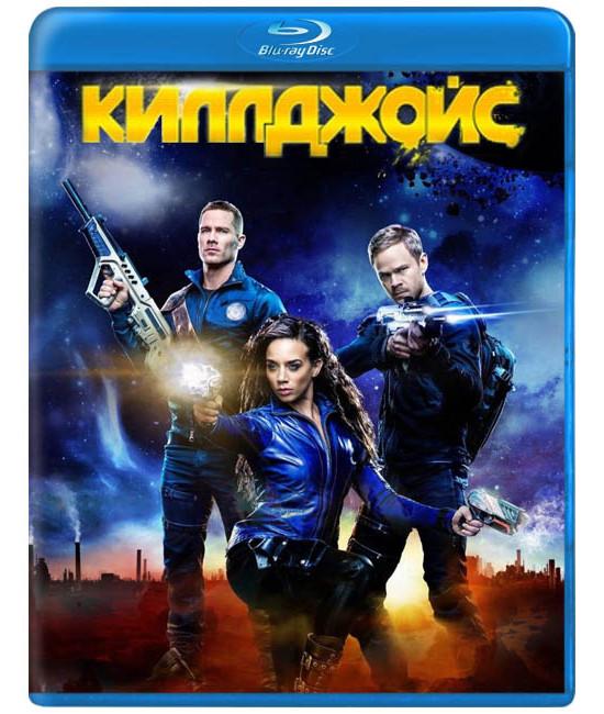 Килджой (Киллджойс, Кайфоломы) (1-5 сезон) [5 Blu-ray]
