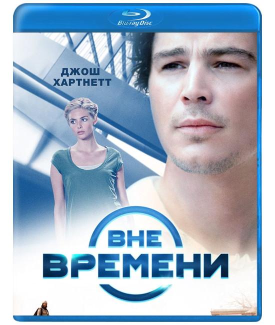 Вне времени [Blu-ray]
