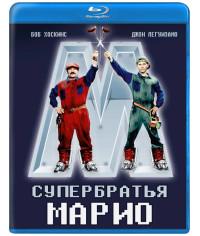 Супербратья Марио [Blu-ray]