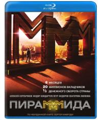 ПираМММида [Blu-ray]