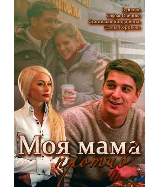 Моя мама против [DVD]