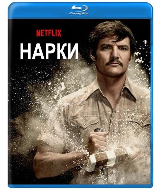 Нарко (1-3 сезон) [3 Blu-ray]