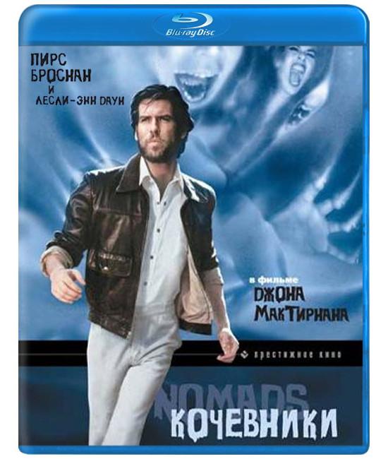 Кочевники [Blu-ray]
