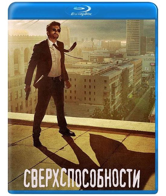 Сверхспособности (1 сезон) [Blu-ray]