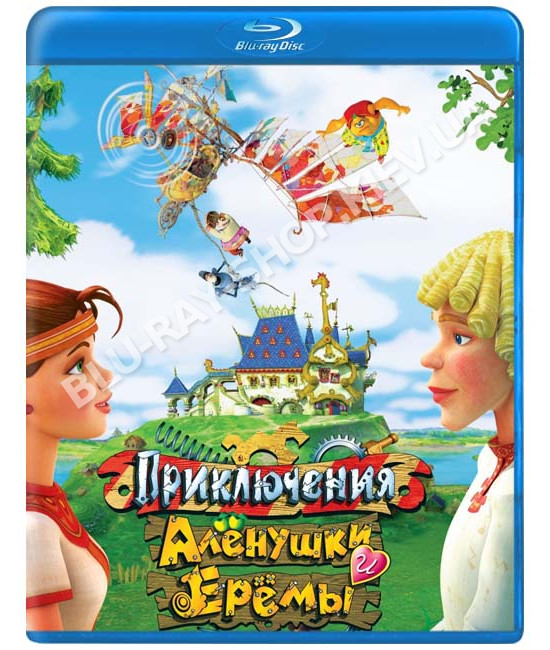 Приключения Алёнушки и Ерёмы [Blu-ray]