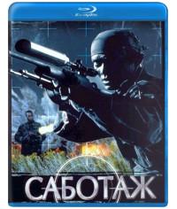 Саботаж [Blu-ray]