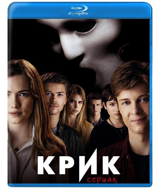 Крик (1-2 сезон) [2 Blu-ray]