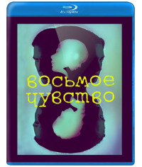 Восьмое чувство (1-2 сезон) [2 Blu-ray]