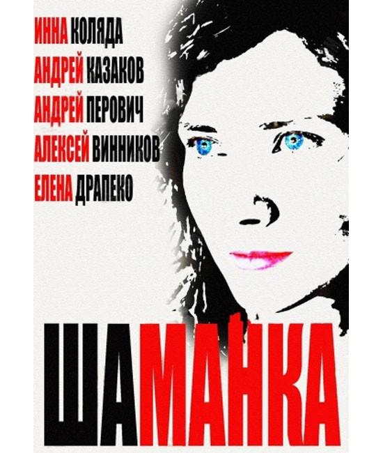 Шаманка [2 DVD]