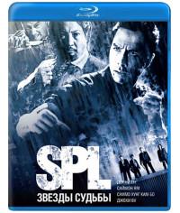 S.P.L. Звезды судьбы [Blu-ray]