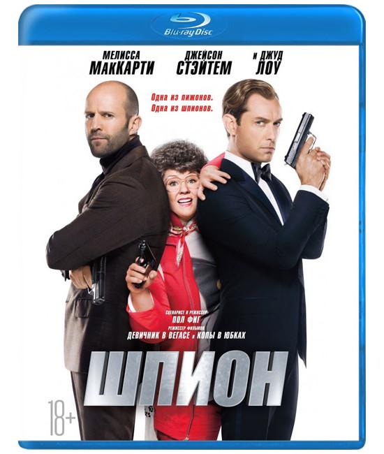 Шпион [Blu-ray]