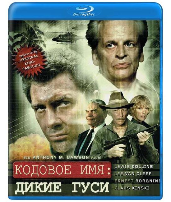 Кодовое имя: Дикие гуси [Blu-ray]