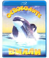 Освободите Вилли [Blu-ray]
