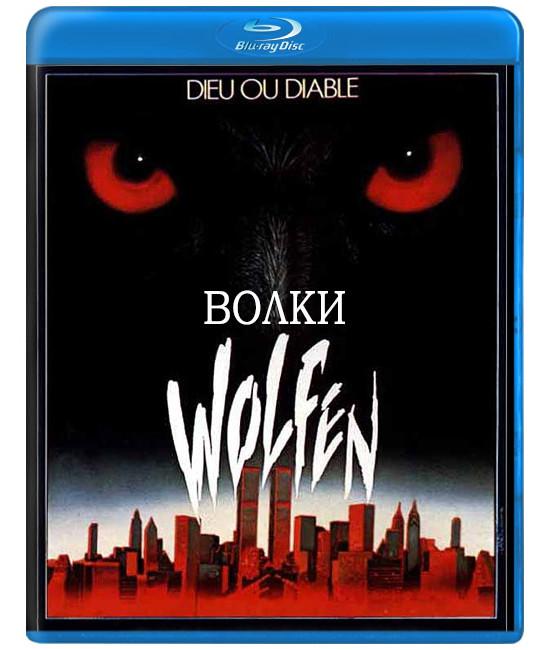 Волки [Blu-ray]