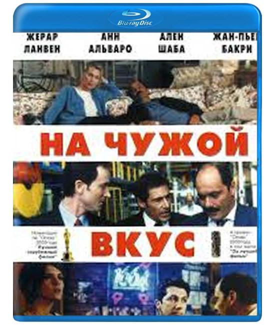 На Чужой Вкус [Blu-ray]