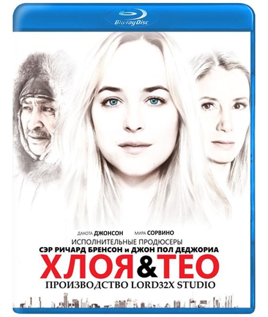 Хлоя и Тео [Blu-ray]