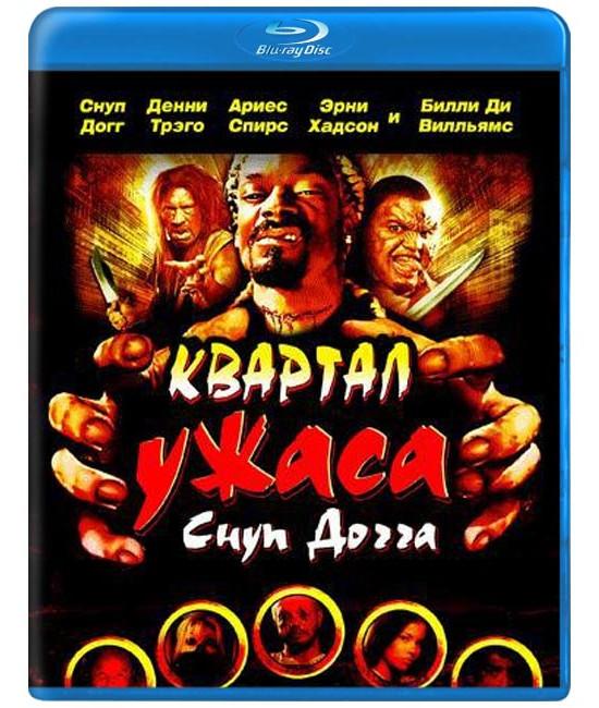 Квартал ужаса Снуп Догга [Blu-ray]