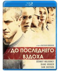 До последнего вздоха [Blu-ray]