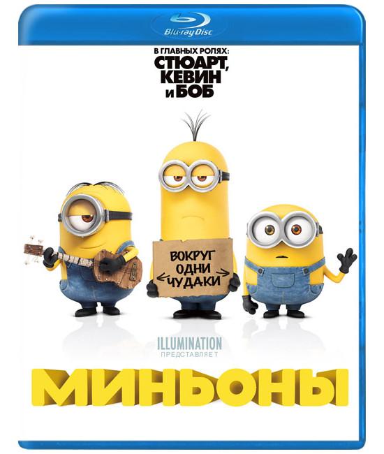 Миньоны [Blu-ray]