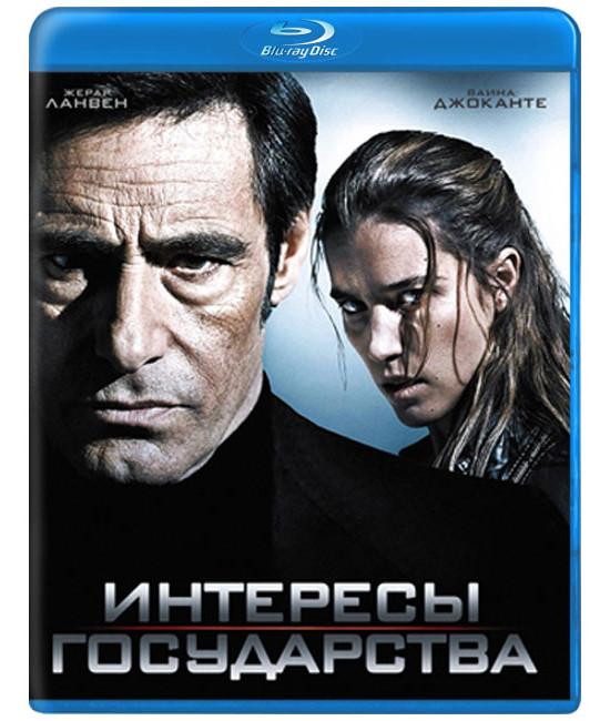 Интересы государства [Blu-ray]