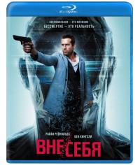 Вне/себя [Blu-ray]