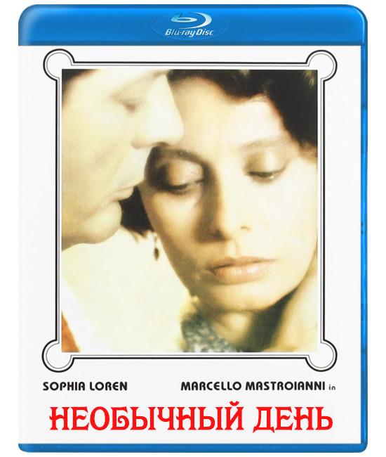Необычный день (Особый день) [Blu-ray]