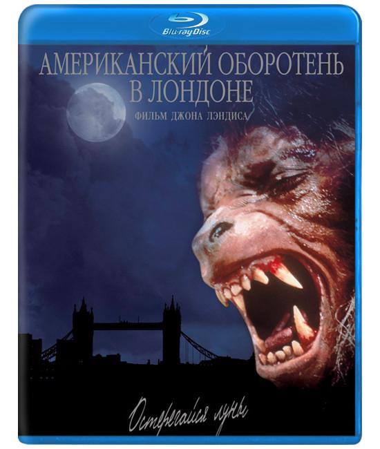 Американский оборотень в Лондоне [Blu-ray]