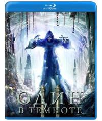 Один в темноте 2 [Blu-ray]