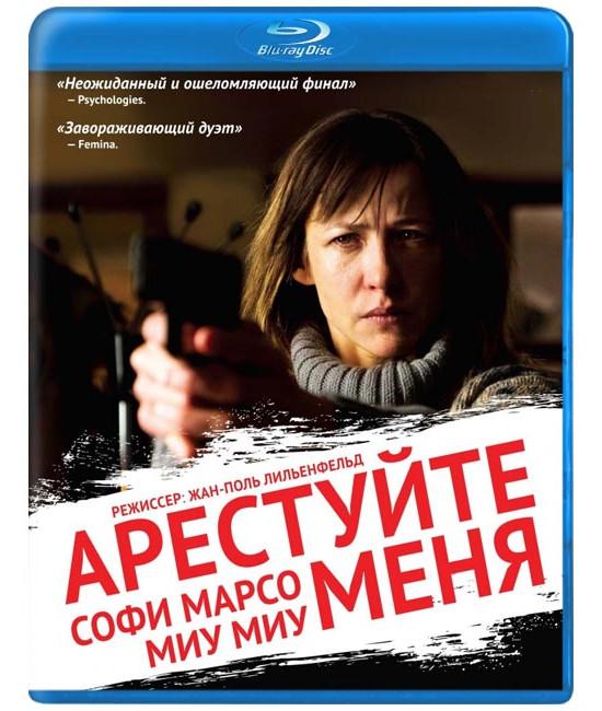 Арестуйте меня [Blu-ray]