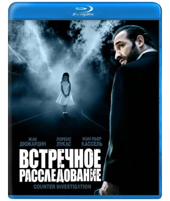 Встречное расследование [Blu-ray]