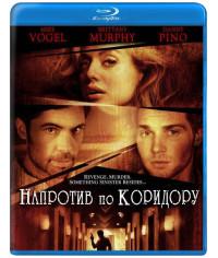 Напротив по коридору [Blu-ray]