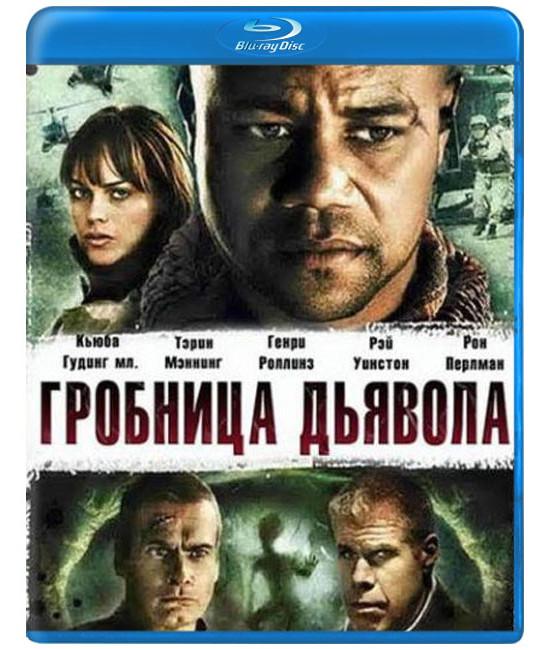 Гробница дьявола (Геенна) [Blu-ray]