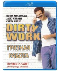 Грязная работа [Blu-ray]