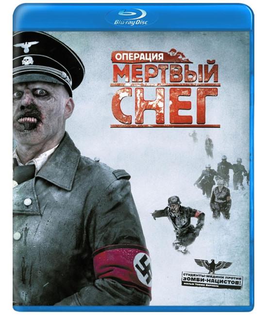 """Операция """"Мертвый снег""""  [Blu-ray]"""