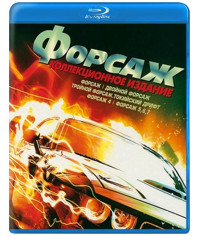 Форсаж 1-8: Коллекция [8 Blu-ray]