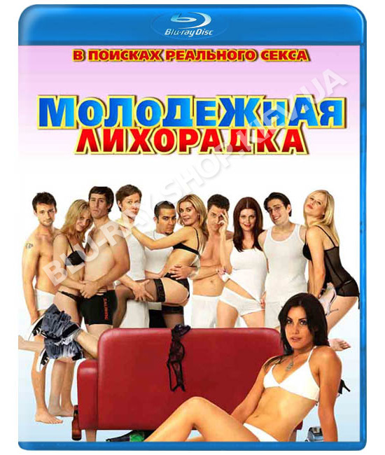 Молодежная лихорадка [Blu-ray]