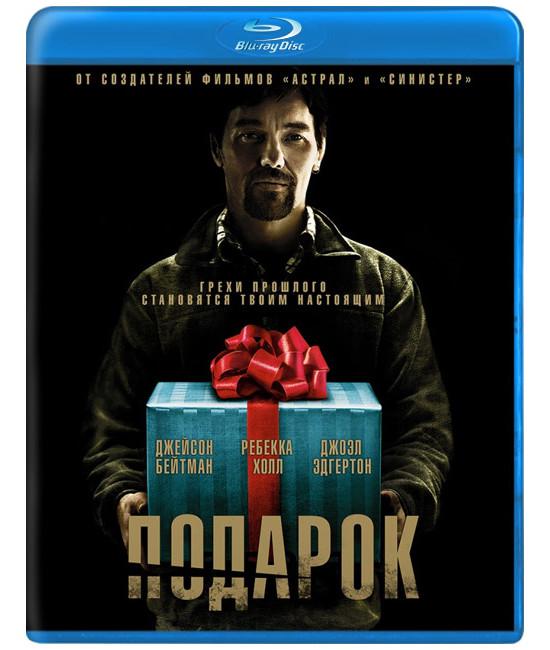 Подарок [Blu-ray]